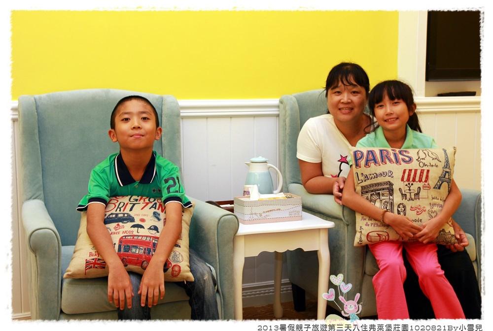 2013暑假親子旅遊第三天入住弗萊堡莊園1020821By小雪兒IMG_6959.JPG