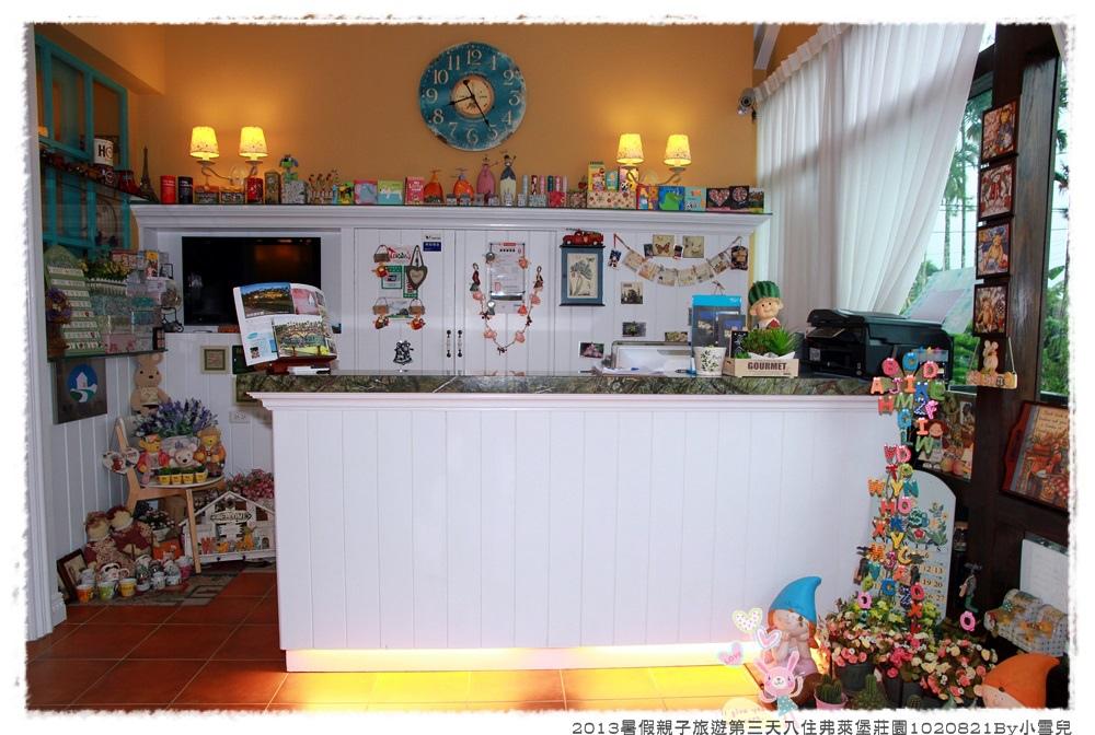 2013暑假親子旅遊第三天入住弗萊堡莊園1020821By小雪兒IMG_6990.JPG