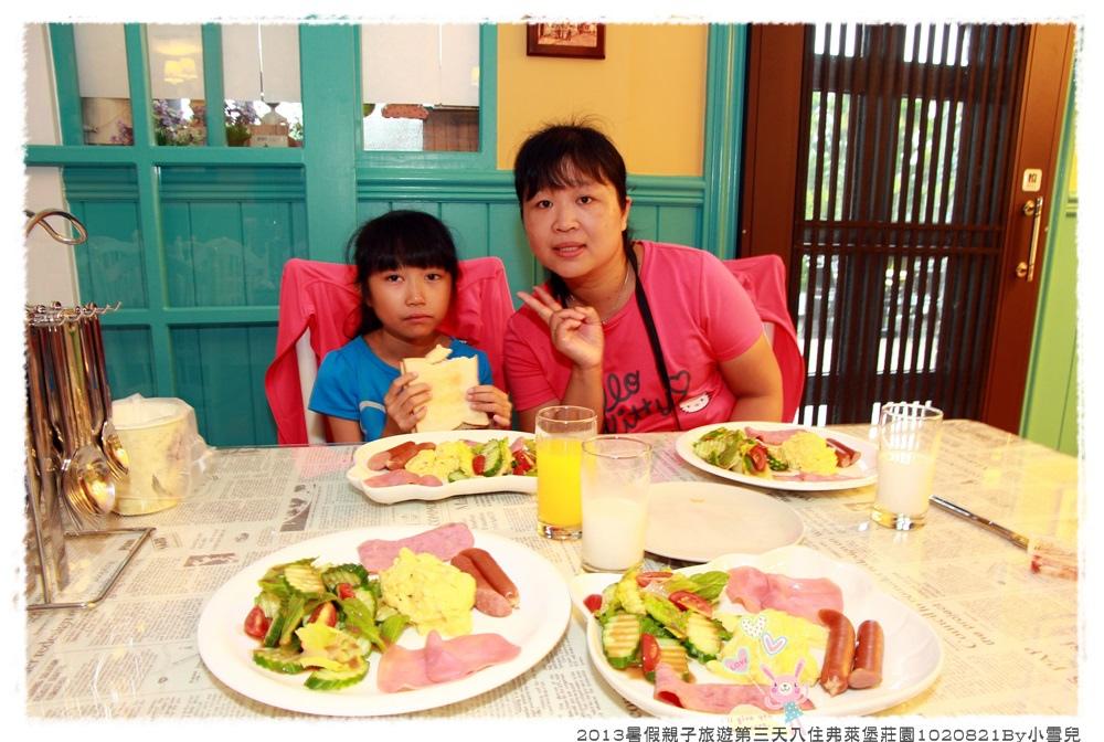 2013暑假親子旅遊第三天入住弗萊堡莊園1020821By小雪兒IMG_7013.JPG