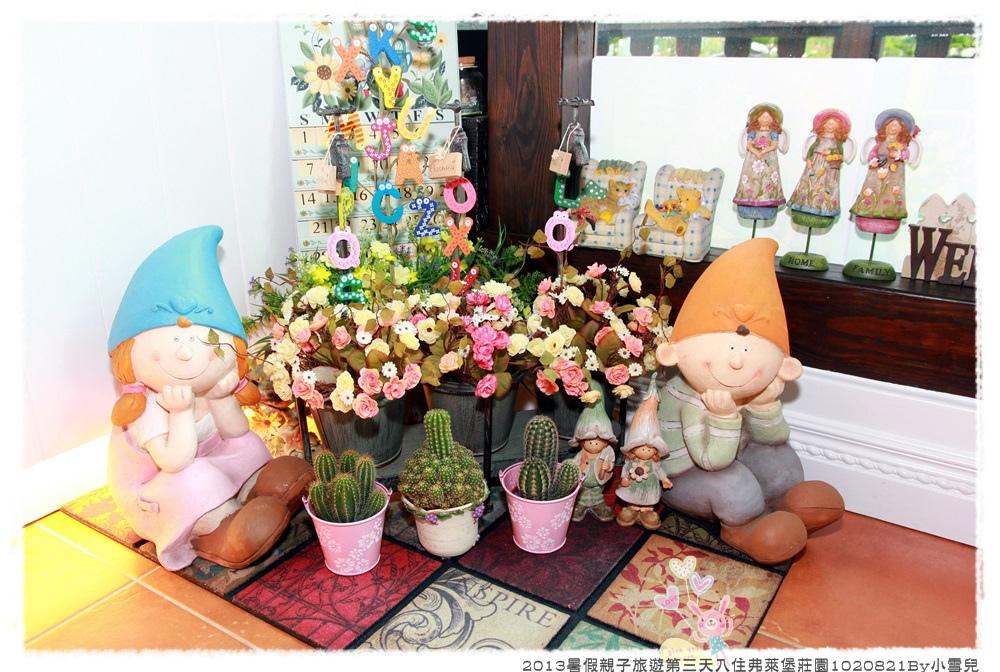2013暑假親子旅遊第三天入住弗萊堡莊園1020821By小雪兒IMG_7038.JPG