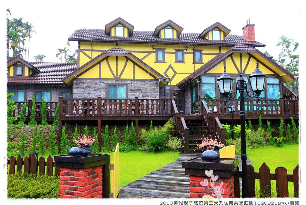 2013暑假親子旅遊第三天入住弗萊堡莊園1020821By小雪兒IMG_7042.JPG