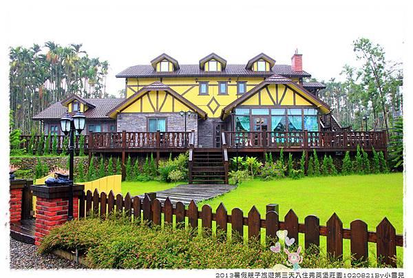2013暑假親子旅遊第三天入住弗萊堡莊園1020821By小雪兒IMG_7044.JPG