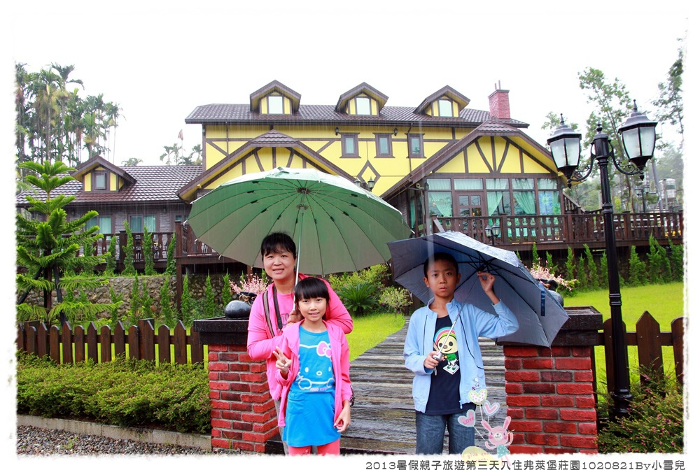 2013暑假親子旅遊第三天入住弗萊堡莊園1020821By小雪兒IMG_7045.JPG