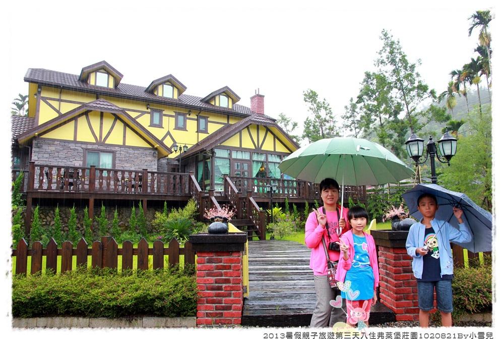 2013暑假親子旅遊第三天入住弗萊堡莊園1020821By小雪兒IMG_7046.JPG