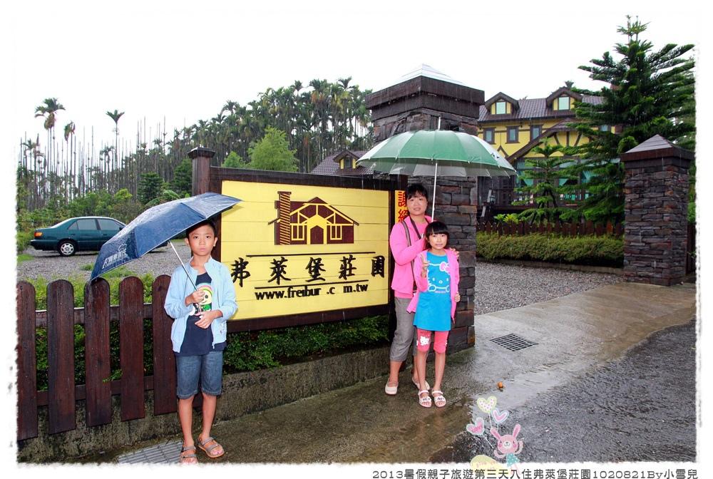 2013暑假親子旅遊第三天入住弗萊堡莊園1020821By小雪兒IMG_7049.JPG