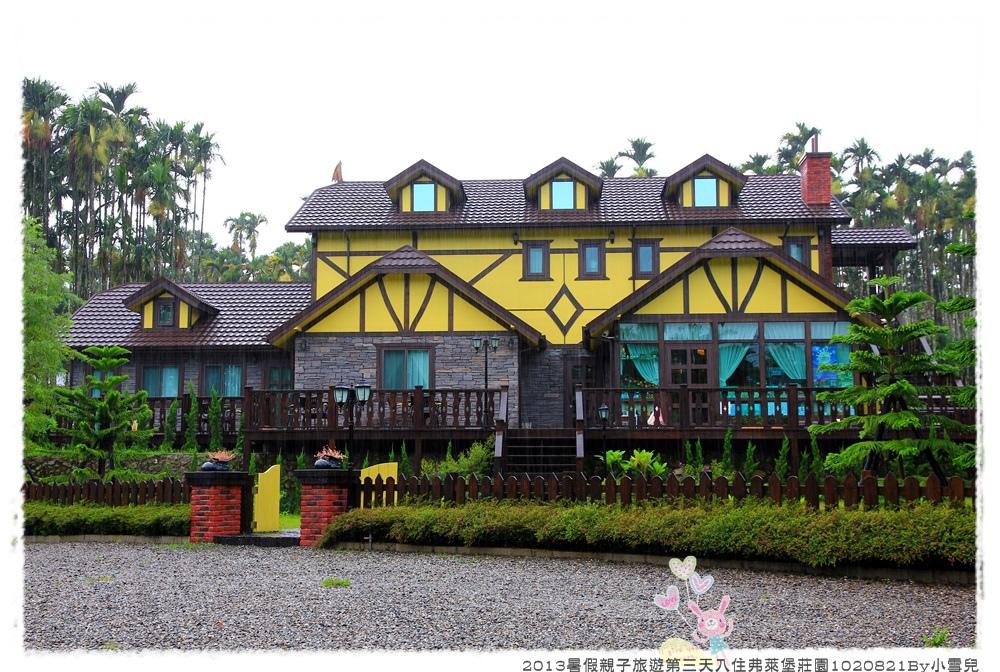 2013暑假親子旅遊第三天入住弗萊堡莊園1020821By小雪兒IMG_7051.JPG