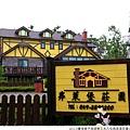 2013暑假親子旅遊第三天入住弗萊堡莊園1020821By小雪兒IMG_7052.JPG