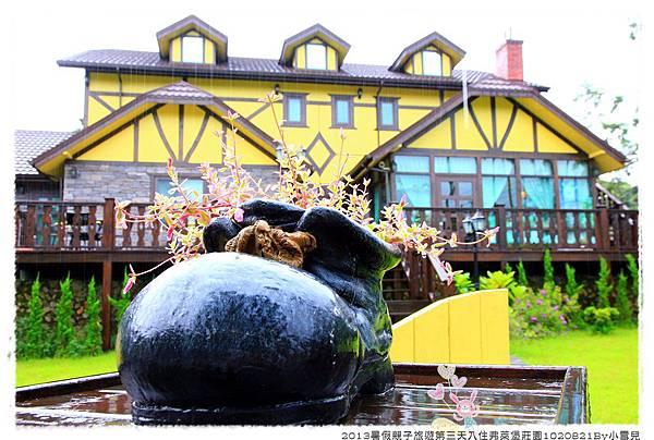 2013暑假親子旅遊第三天入住弗萊堡莊園1020821By小雪兒IMG_7059.JPG