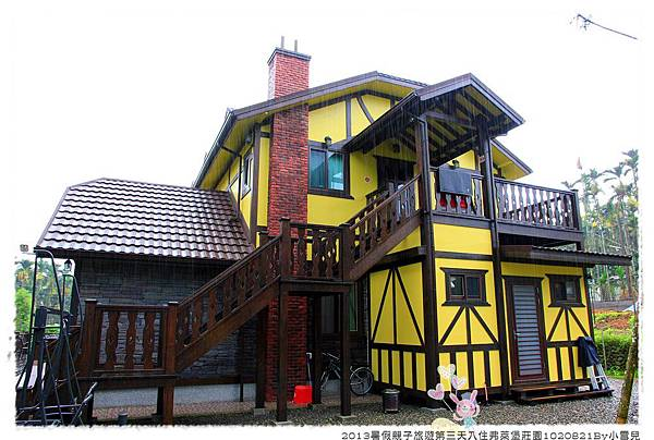 2013暑假親子旅遊第三天入住弗萊堡莊園1020821By小雪兒IMG_7066.JPG