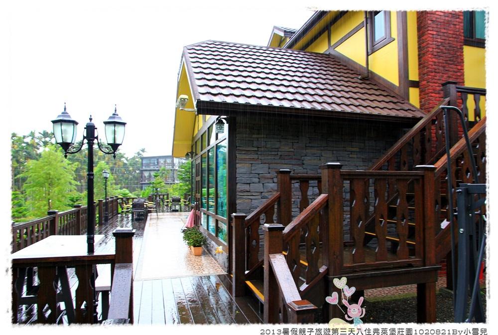 2013暑假親子旅遊第三天入住弗萊堡莊園1020821By小雪兒IMG_7067.JPG