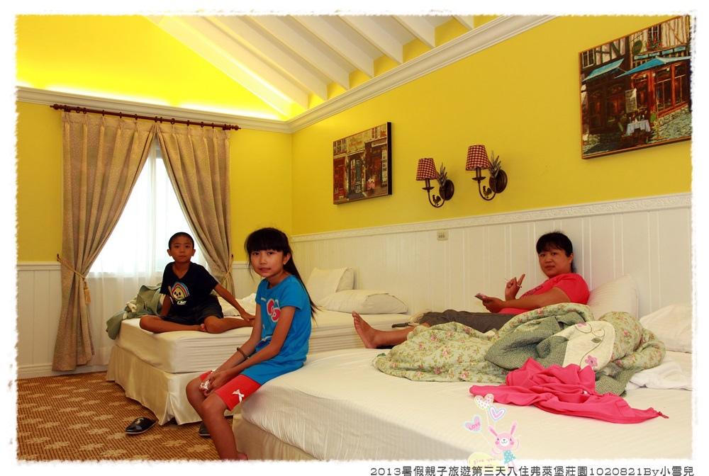 2013暑假親子旅遊第三天入住弗萊堡莊園1020821By小雪兒IMG_7080.JPG
