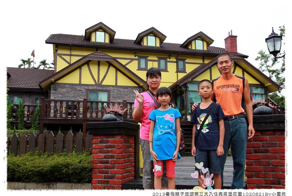 2013暑假親子旅遊第三天入住弗萊堡莊園1020821By小雪兒IMG_7087.JPG