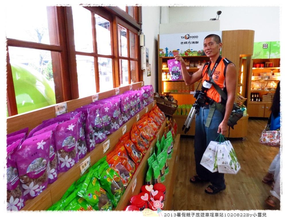 2013暑假親子旅遊車埕車站1020822By小雪兒IMG_2924.JPG