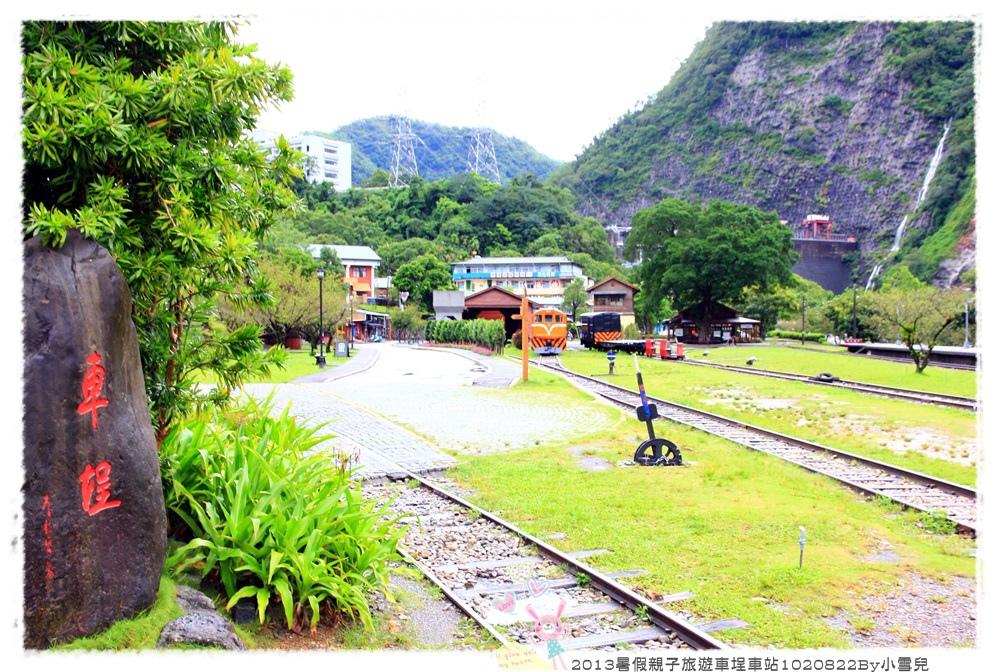 2013暑假親子旅遊車埕車站1020822By小雪兒IMG_7092.JPG