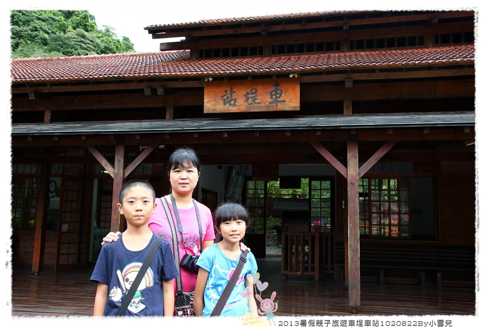2013暑假親子旅遊車埕車站1020822By小雪兒IMG_7094.JPG