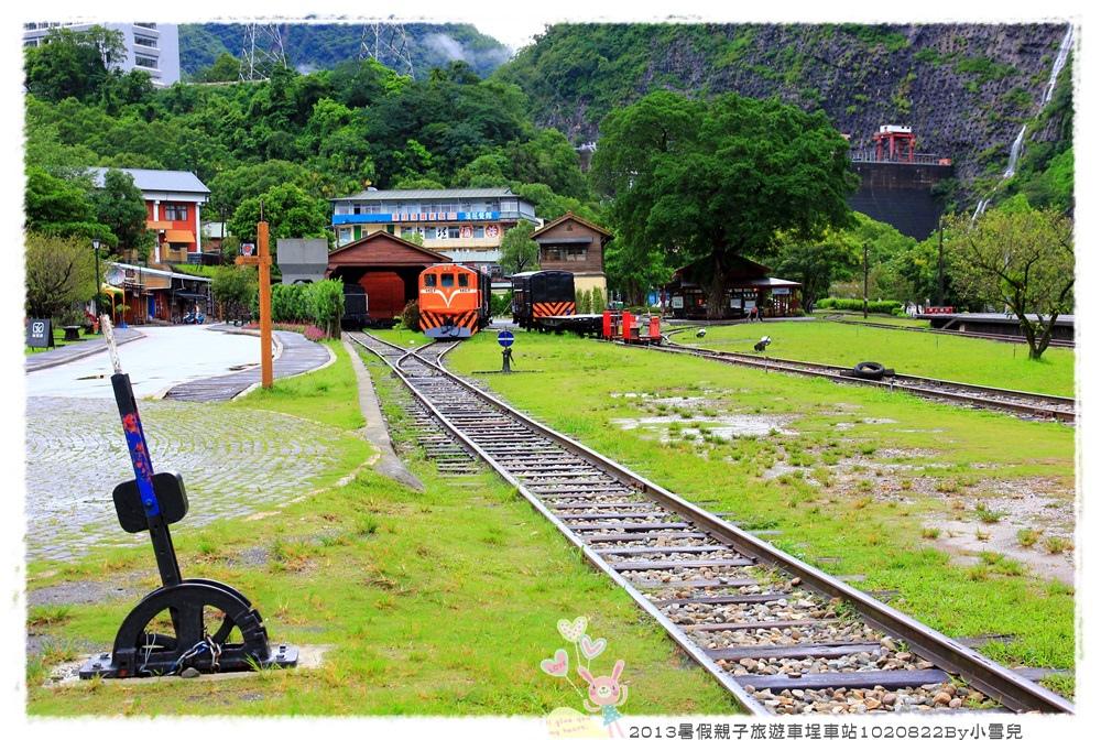 2013暑假親子旅遊車埕車站1020822By小雪兒IMG_7098.JPG