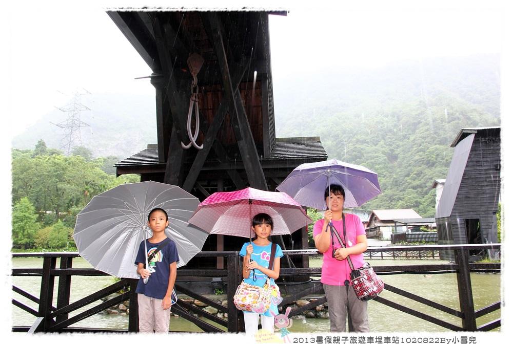 2013暑假親子旅遊車埕車站1020822By小雪兒IMG_7123.JPG