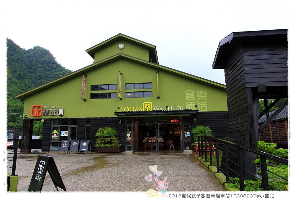 2013暑假親子旅遊車埕車站1020822By小雪兒IMG_7133.JPG