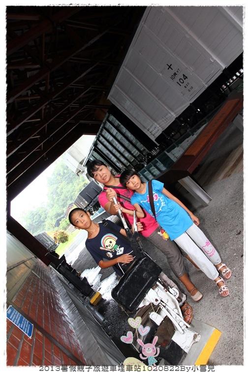 2013暑假親子旅遊車埕車站1020822By小雪兒IMG_7148.JPG