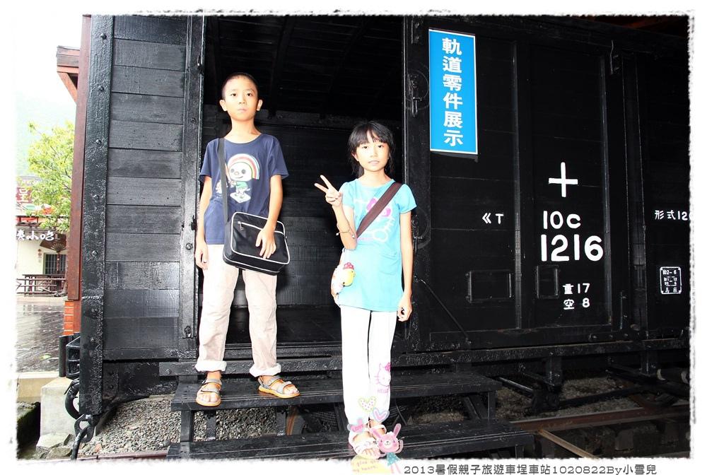 2013暑假親子旅遊車埕車站1020822By小雪兒IMG_7151.JPG