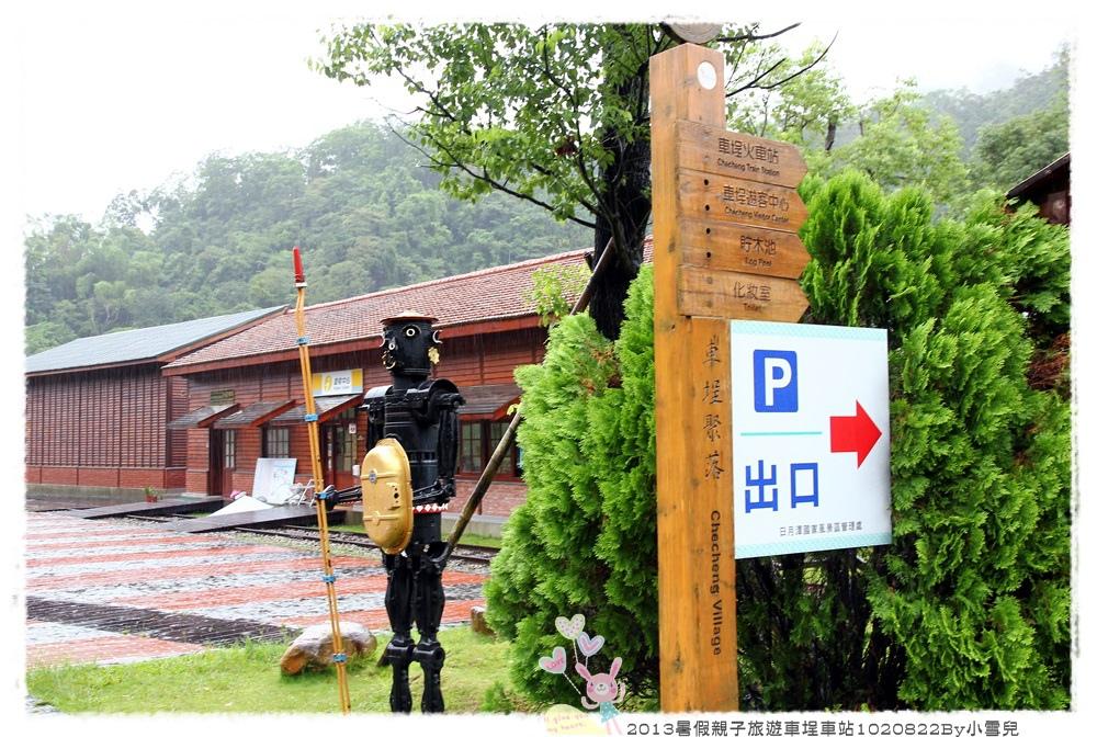2013暑假親子旅遊車埕車站1020822By小雪兒IMG_7155.JPG