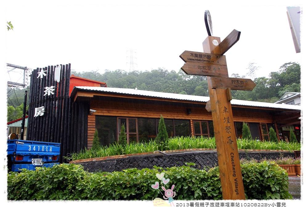 2013暑假親子旅遊車埕車站1020822By小雪兒IMG_7157.JPG