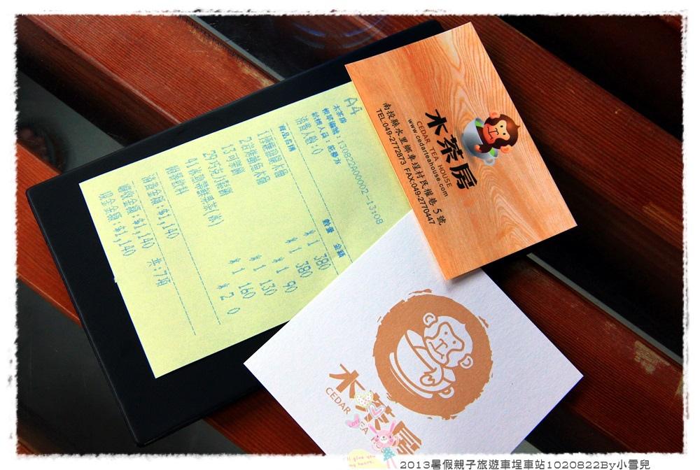 2013暑假親子旅遊車埕車站1020822By小雪兒IMG_7166.JPG