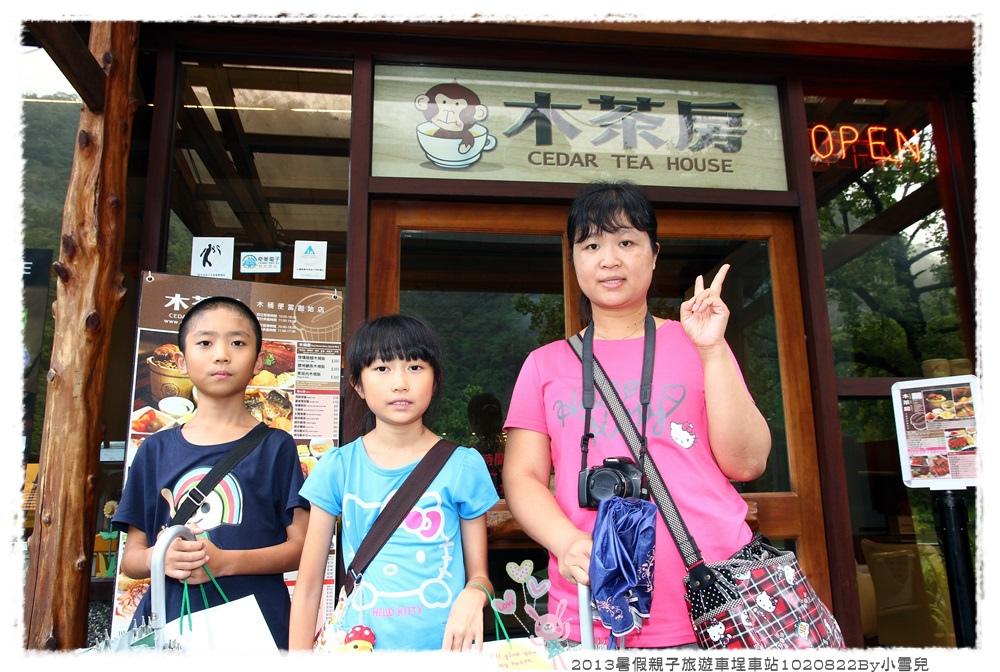 2013暑假親子旅遊車埕車站1020822By小雪兒IMG_7196.JPG
