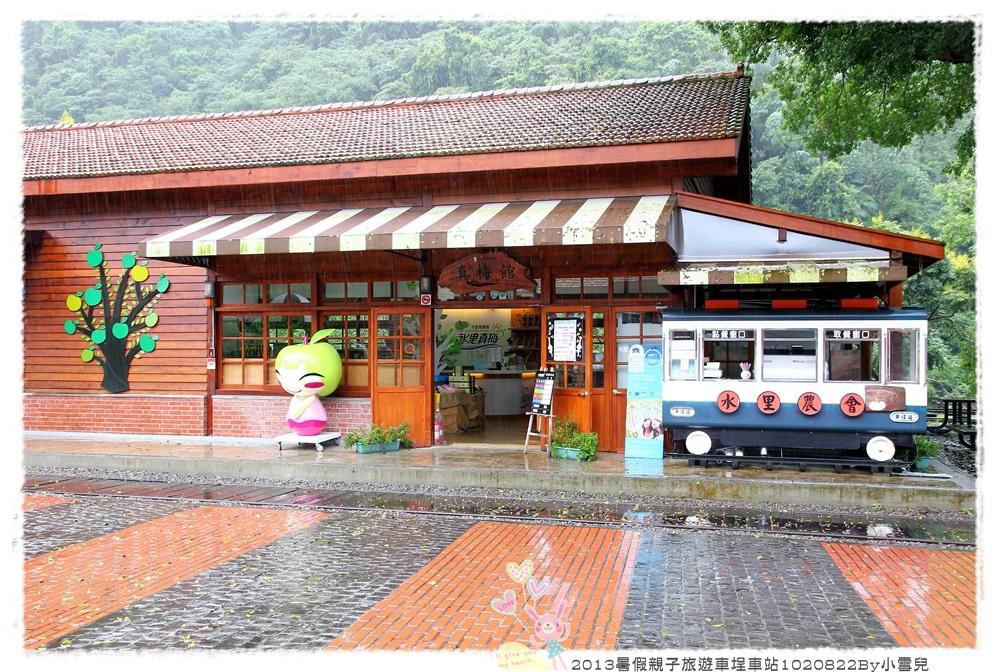 2013暑假親子旅遊車埕車站1020822By小雪兒IMG_7209.JPG