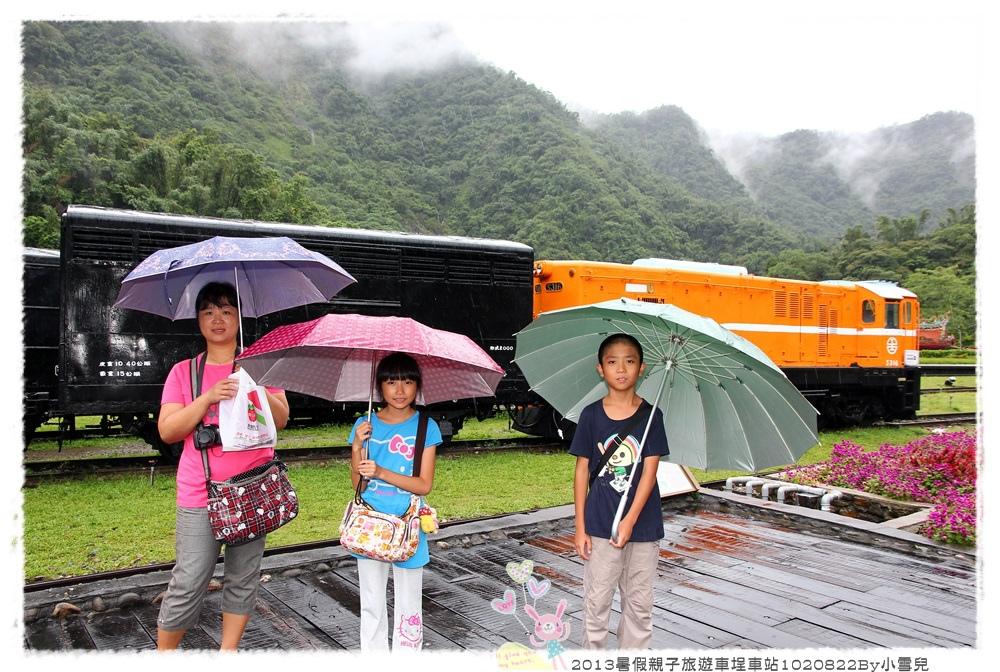 2013暑假親子旅遊車埕車站1020822By小雪兒IMG_7213.JPG