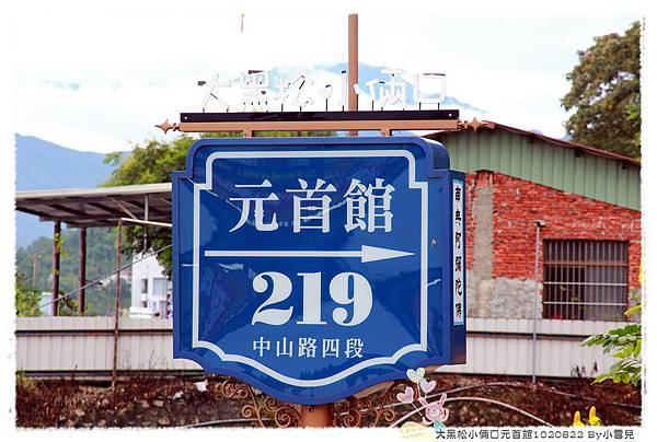 大黑松小倆口元首館1020822 By小雪兒IMG_7292.JPG