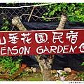 山季花園民宿1020822 By小雪兒IMG_7407.JPG