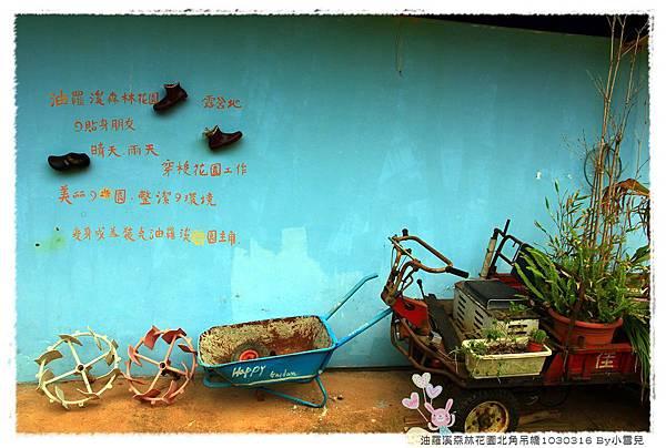 油羅溪森林花園北角吊橋1030316 By小雪兒IMG_4960.JPG