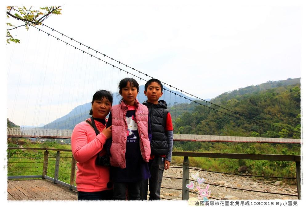 油羅溪森林花園北角吊橋1030316 By小雪兒IMG_4981.JPG