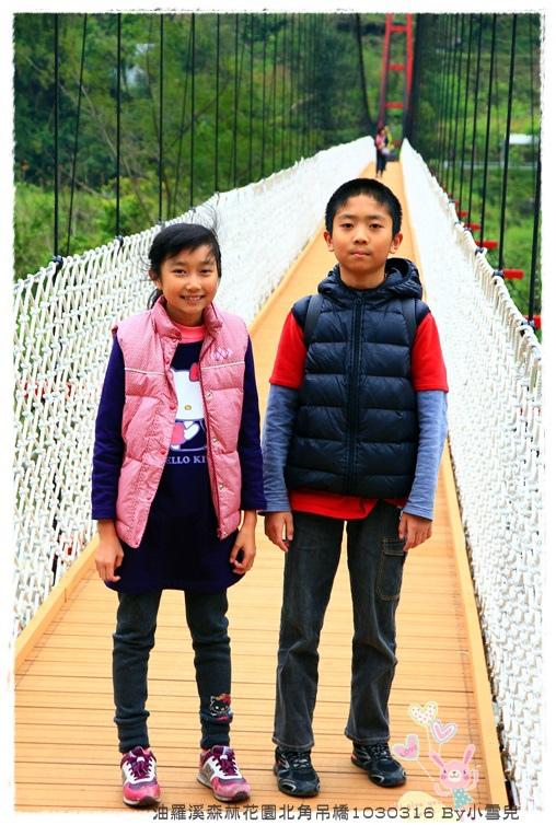 油羅溪森林花園北角吊橋1030316 By小雪兒IMG_4988.JPG
