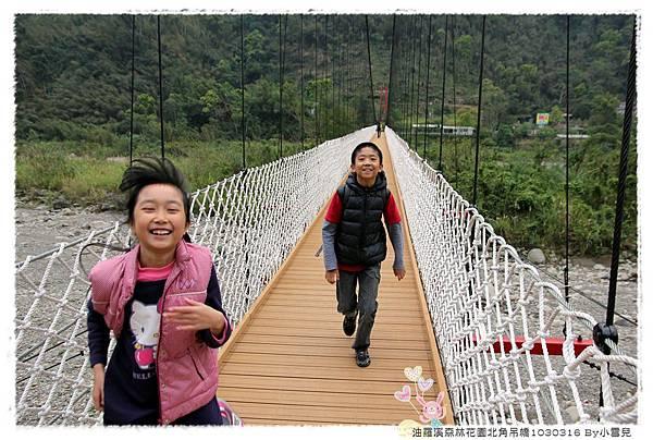 油羅溪森林花園北角吊橋1030316 By小雪兒IMG_4994.JPG