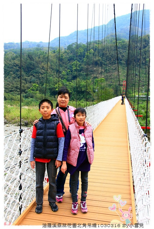 油羅溪森林花園北角吊橋1030316 By小雪兒IMG_4999.JPG