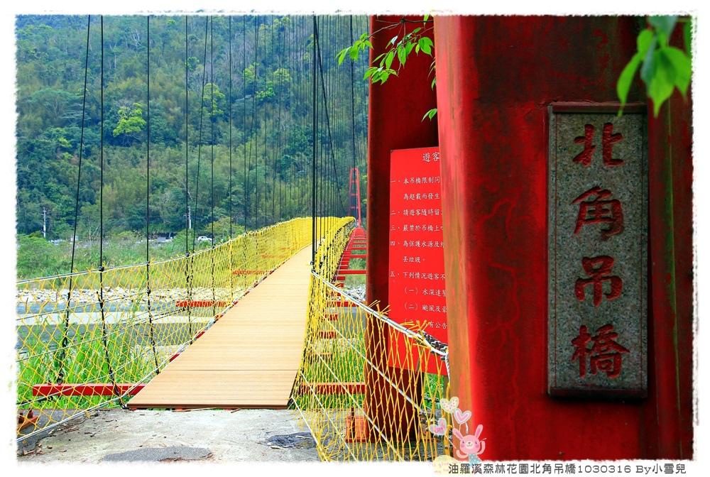 油羅溪森林花園北角吊橋1030316 By小雪兒IMG_5014.JPG