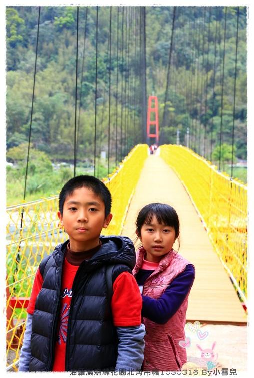 油羅溪森林花園北角吊橋1030316 By小雪兒IMG_5016.JPG