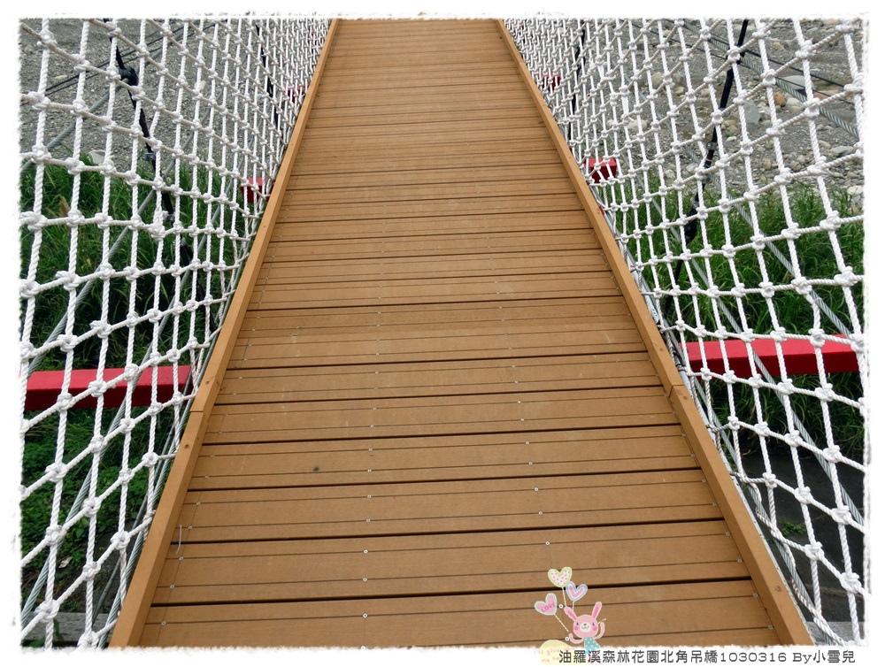 油羅溪森林花園北角吊橋1030316 By小雪兒IMG_7882.JPG