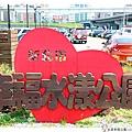 水漾幸福公園1030323 By小雪兒IMG_5039.JPG