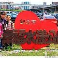 水漾幸福公園1030323 By小雪兒IMG_5041.JPG