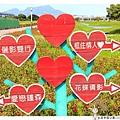 水漾幸福公園1030323 By小雪兒IMG_5046.JPG