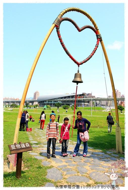 水漾幸福公園1030323 By小雪兒IMG_5055.JPG