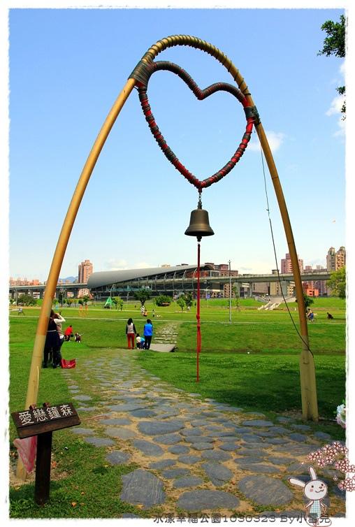 水漾幸福公園1030323 By小雪兒IMG_5056.JPG