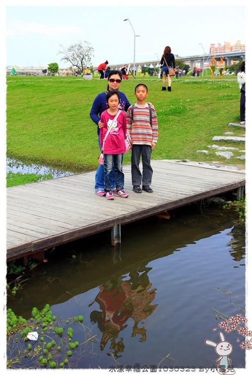 水漾幸福公園1030323 By小雪兒IMG_5069.JPG
