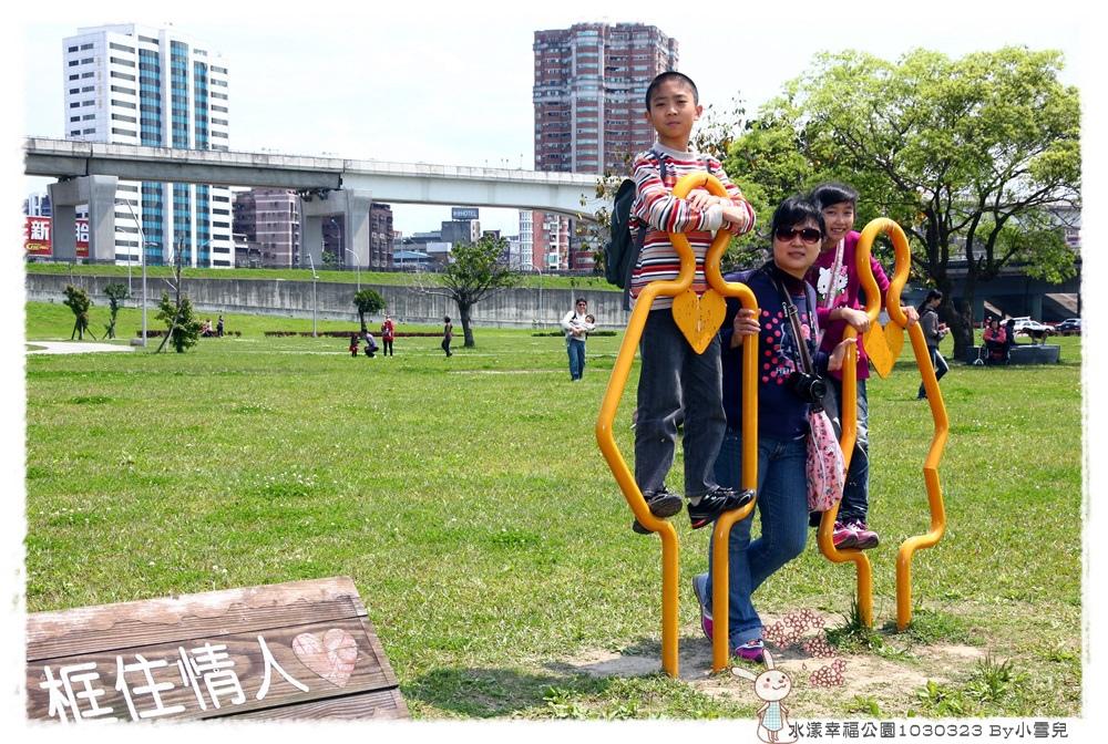 水漾幸福公園1030323 By小雪兒IMG_5073.JPG