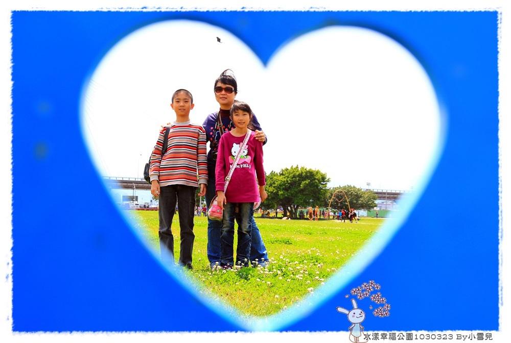 水漾幸福公園1030323 By小雪兒IMG_5084.JPG