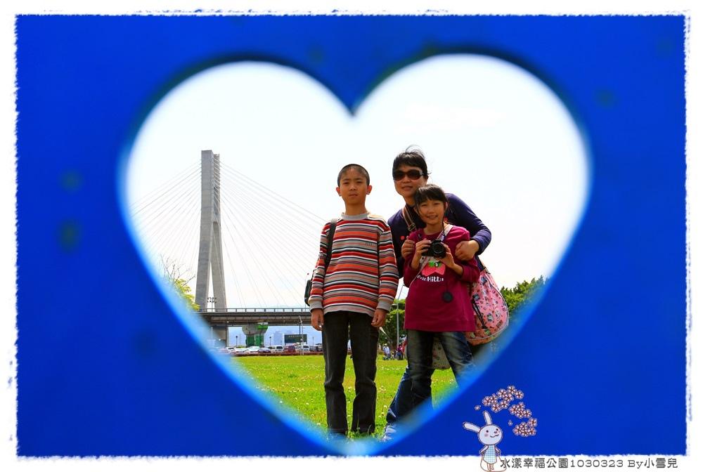 水漾幸福公園1030323 By小雪兒IMG_5088.JPG