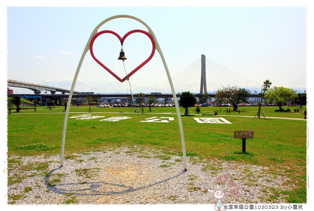 水漾幸福公園1030323 By小雪兒IMG_5092.JPG